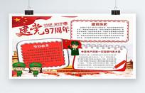 建党节97周年宣传海报