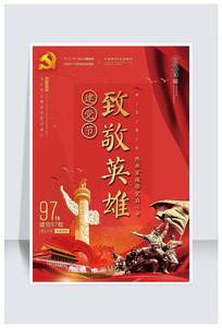 七一建党节建党97周年海报