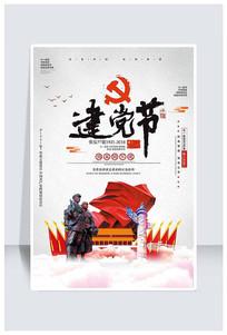 七一建党节宣传海报模板
