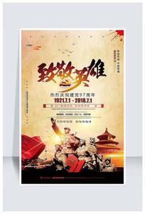 致敬英雄建党节宣传海报