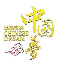 中国梦艺术字党建素材