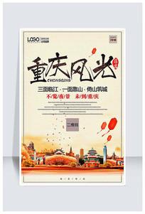 重庆风管旅游海报