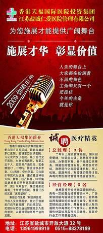 香港天福集团医院招聘宣传展架设计