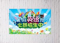 暑假英语班招生海报