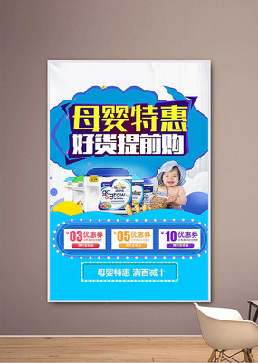 母婴特惠促销海报