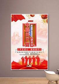 红色共产党建党节海报