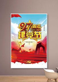 建党节97周年海报