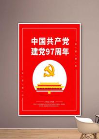 建党节97周年竖版海报