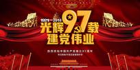 庆祝七一建党节宣传海报