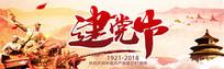 淘宝建党节海报