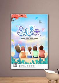 小清新遇见夏天主题海报