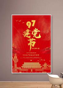 71建党日海报