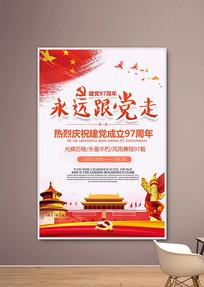 建党成立97周年海报