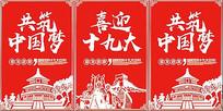 十九大共筑中国梦海报