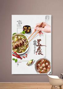 韩国美食韩国料理简约美食海报