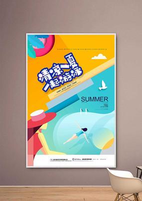 游泳广告清凉一夏海报