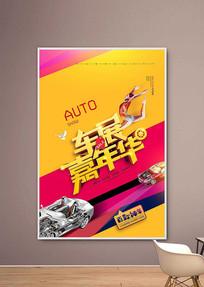 车展嘉年华汽车展览海报