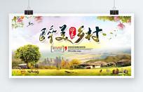 乡村农家乐旅游海报设计