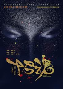 书法字体电影海报设计
