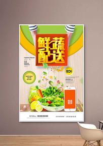 创意鲜蔬配送外卖海报