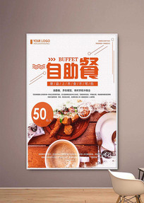 简约创意自助餐海报设计