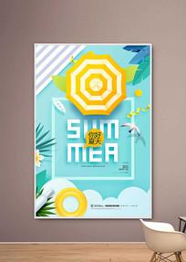 剪纸清新简洁夏天主题海报