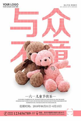 儿童节玩具海报
