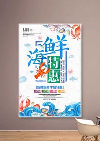 海鲜特惠促销海报