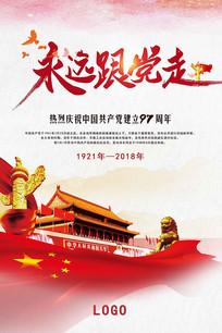 建党97周年七一海报