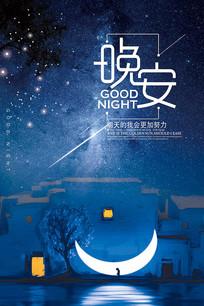 蓝色星空创意晚安海报模板