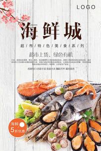 海鲜城水产宣传海报