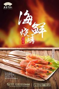 海鲜烧烤文化挂画