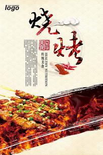 海鲜烧烤文化海报