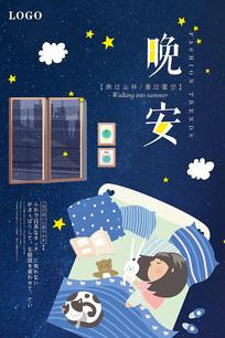晚安宝贝卡通海报