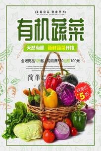 有机天然蔬菜果蔬促销海报