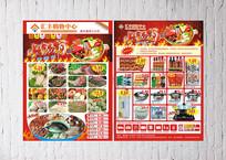 超市火锅节活动dm