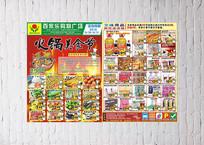 超市火锅节活动dm单