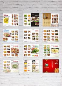 精美中餐菜谱