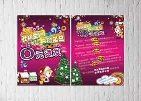 圣誕美發活動宣傳單
