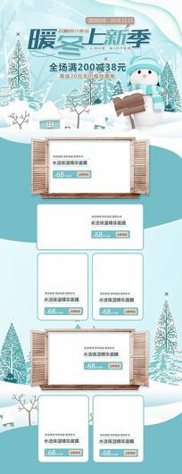 清新冬季冬装新品淘宝首页