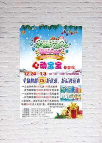 母婴馆圣诞促销海报
