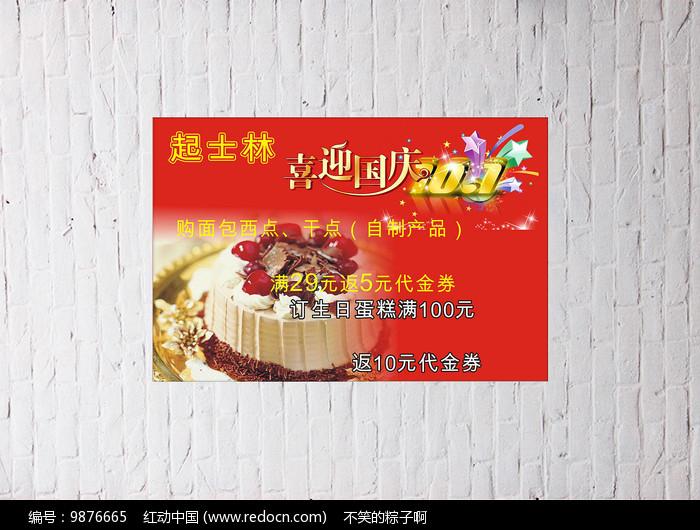 蛋糕店国庆优惠海报