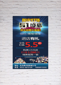 灯饰城51活动海报