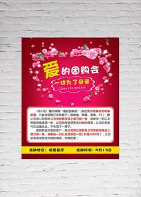 母亲节4s店团购活动海报