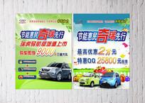 品牌汽车优惠宣传单