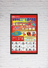 品牌手机店开业促销海报