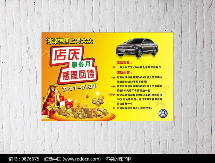 汽车4s店店庆活动海报