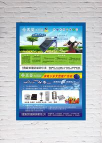 太阳能热水器优惠宣传单