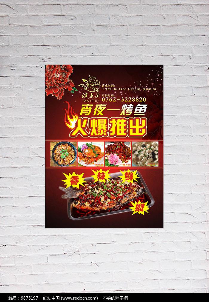 宵夜摊烤鱼宣传海报