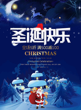 圣诞快乐满减活动宣传海报